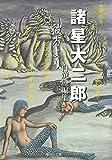 彼方より―諸星大二郎自選短編集 (集英社文庫―コミック版)