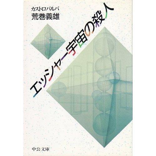 エッシャー宇宙の殺人 (中公文庫)