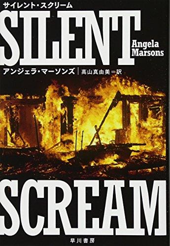 サイレント・スクリーム (ハヤカワ・ミステリ文庫)