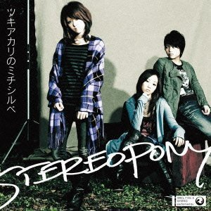 stereopony - tsukiakari no michishirube mp3
