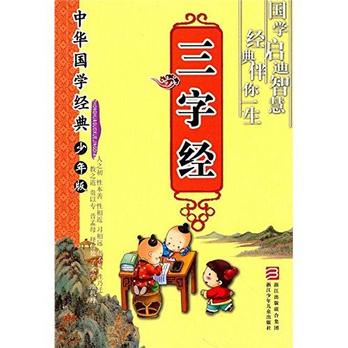 Three character scripture - Chinese ancient Chinese literature search classic Junior Edition. (Chinese Edition)
