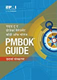 A Guide to the Project Management Body of Knowledge (PMBOK® Guide) -- Sixth Ed. (HINDI) (Hindi Edition)