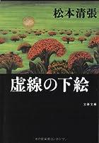 虚線の下絵 <新装版> (文春文庫)
