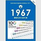 生まれ年から始まる100年カレンダーシリーズ 1967年生まれ用(昭和42年生まれ用)