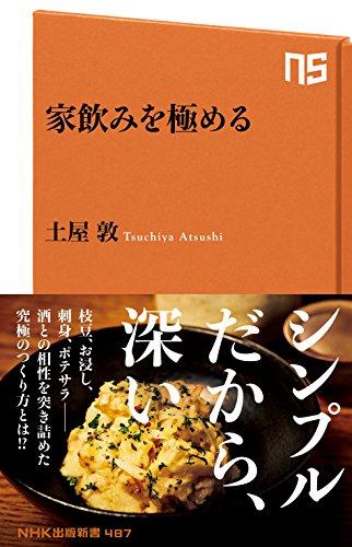家飲みを極める (NHK出版新書)