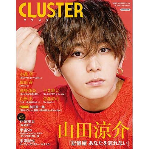 CLUSTER 山田 涼介 表紙画像