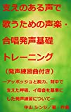 Voicetraining Vocal Chorus: Appoggio  La lotta vocale (Japanese Edition)