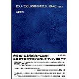 ICU/CCUの薬の考え方、使い方 ver.2