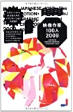 映像作家100人 2009 JAPANESE MOTION GRAPHIC CREATORS 2009