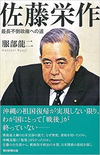 佐藤栄作 最長不倒政権への道 (朝日選書) | 服部龍二 |本 | 通販 | Amazon