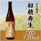 初穂寿生 純米酒 [ 日本酒 奈良県 720ml ]