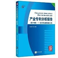 产业专利分析报告(第50册):芯片先进制造工艺