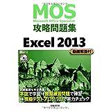 MOS攻略問題集 Excel 2013 (MOS攻略問題集シリーズ)
