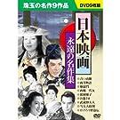 日本映画 永遠の名作集
