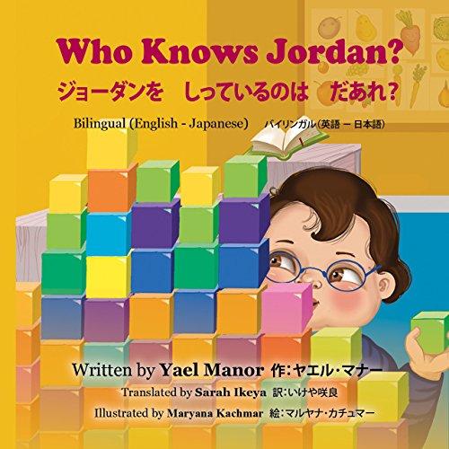 Universal English Manor - Who Knows Jordan?   ジョーダンを しっているのは だあれ? : Bilingual (English-Japanese)  バイリンガル (英語-日本語) (Japanese Edition)