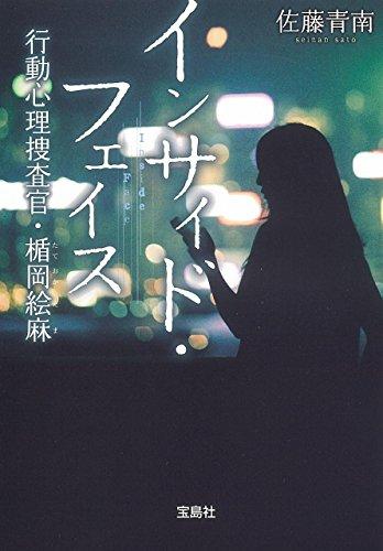 インサイド・フェイス 行動心理捜査官・楯岡絵麻 (宝島社文庫 『このミス』大賞シリーズ)