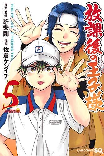 放課後の王子様 5 (ジャンプコミックス)