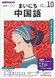 NHKラジオまいにち中国語 2019年 10 月号 [雑誌]
