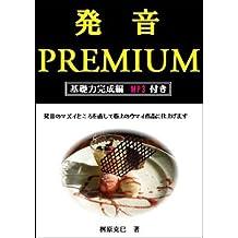 Hatsuon premiamu kisoryokukanseihen emupiisuriitsuki (Japanese Edition)