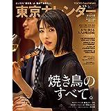 東京カレンダー 2021年 3月号