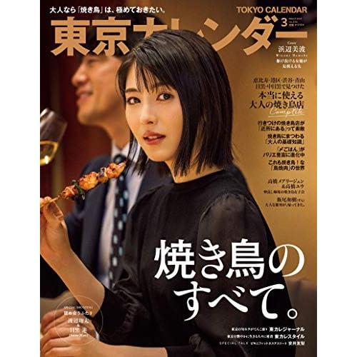 東京カレンダー 2021年 3月号 表紙画像