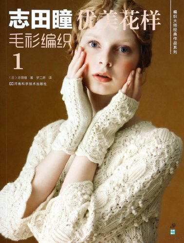 Beautiful Sweater Knitting of Shida Hitomi (1) (Chinese Edition)