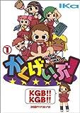 かくげいぶ! 1巻 (ファミ通クリアコミックス)