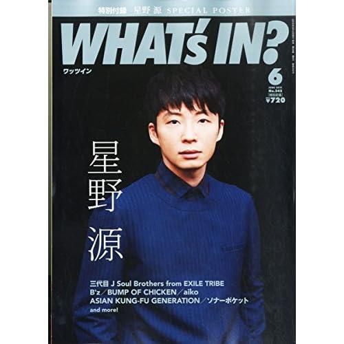 WHAT's IN? 2015年6月号 表紙画像