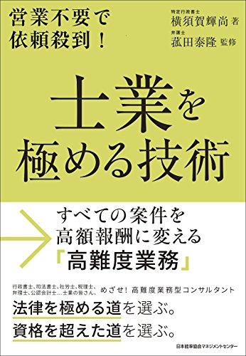 士業を極める技術 / 横須賀輝尚