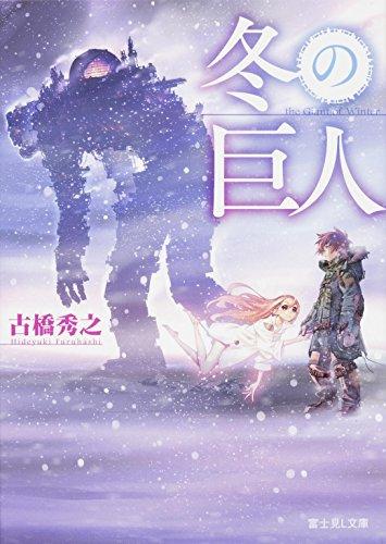 冬の巨人 (富士見L文庫)