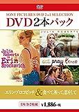 Movie - Erin Brockovich X Eat Pray Love (2DVDS) [Japan DVD] BPDH-868