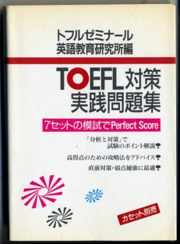 TOEFL taisaku jissen mondaishu : 7-setto no moshi de perfect score [Japanese Edition]