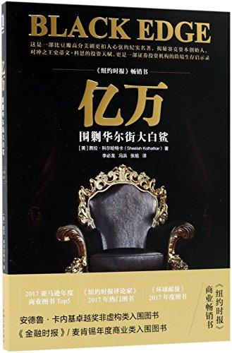 Black edge (Chinese Edition)