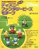 ディズニーファンタジービーズモチーフ (レディブティックシリーズ no. 2961 ディズニー手作りシリーズ)