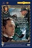 The Adventures of Sherlock Holmes and Doctor Watson (Digitally Remastered Sound and Picture) (2DVD) (English Subtitles) /Priklucheniya Sherloka Holmsa I Doktora Vatsona