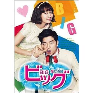 ビッグ(Big) 韓国語 빅 英語名 Big 中国語名 Big  Big)~愛は奇跡〈ミラクル〉