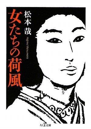 女たちの荷風 (ちくま文庫)