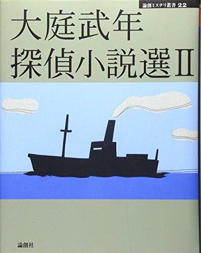 大庭武年探偵小説選〈2〉 (論創ミステリ叢書)