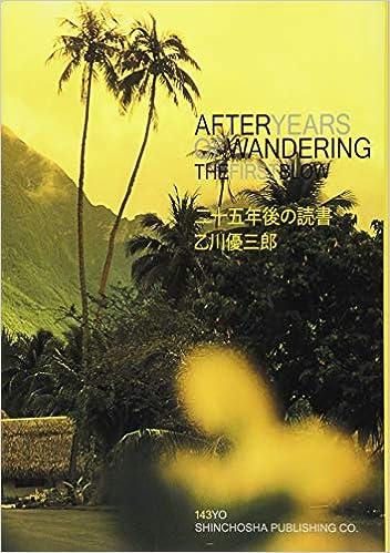 二十五年後の読書   乙川 優三郎...