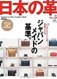 日本の革 5 (エイムック 2486)