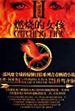 download ebook catching fire (the second book of the hunger games) (chinese edition) pdf epub