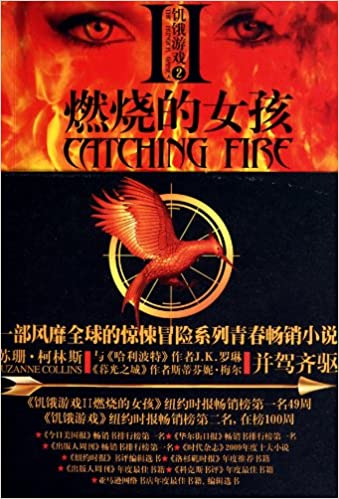 second hunger games book