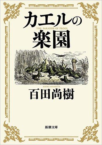 カエルの楽園 (新潮文庫 ひ 39-2)