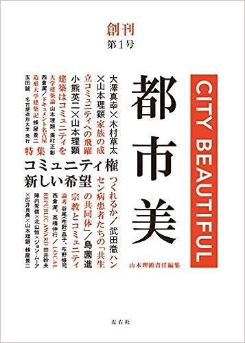 Book's Cover of 都市美 創刊第1号 (日本語) 単行本 – 2019/8/9