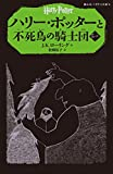 Image of Harry Potter and the Order of the Phoenix Vol. 4 of 4 (Japanese Edition)
