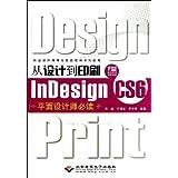 职业设计师岗位技能培训系列教程:从设计到印刷InDesign CS6平面设计师必读(附DVD光盘1张)