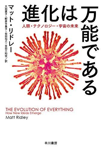 進化は万能である──人類・テクノロジー・宇宙の未来 (ハヤカワ・ノンフィクション文庫)