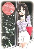 うそつきパラドクス 8 (ジェッツコミックス)