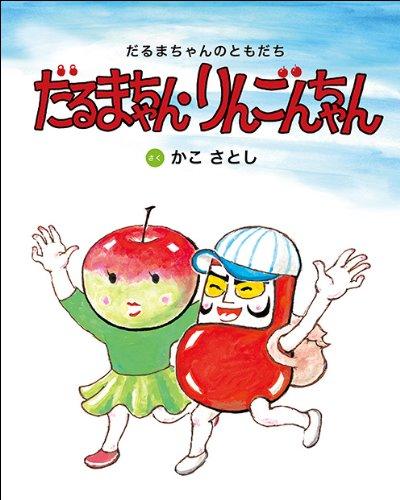 だるまちゃん・りんごんちゃん<新装版>