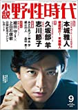 小説 野性時代 第178号 2018年9月号 (KADOKAWA文芸MOOK 180)